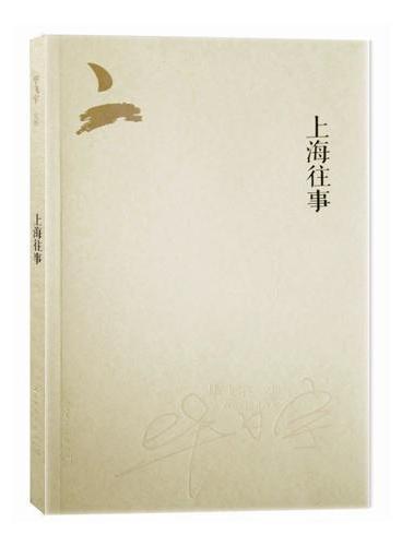 上海往事 毕飞宇最全小说集 茅盾文学奖获奖作家