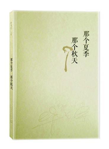 那个夏季,那个秋天 毕飞宇最全小说集 茅盾文学奖获奖作家