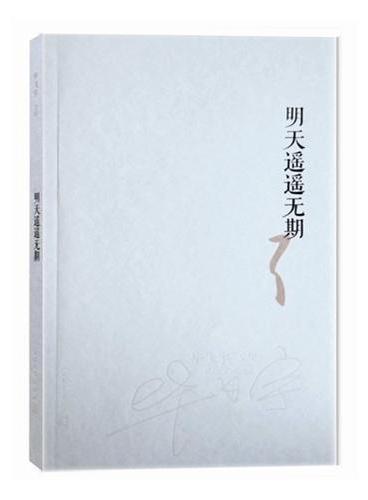 明天遥遥无期 毕飞宇最全小说集 茅盾文学奖获奖作家