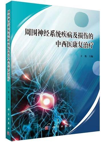 周围神经系统疾病及损伤的中西医康复治疗
