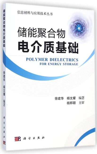 储能聚合物电介质基础