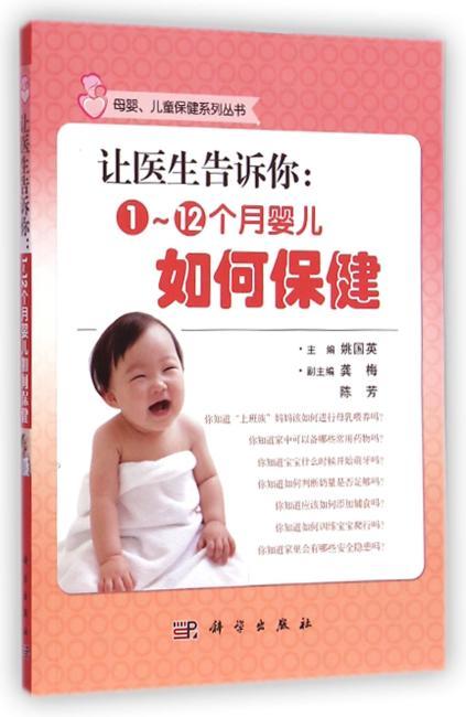 让医生告诉你:1~12个月婴儿如何保健
