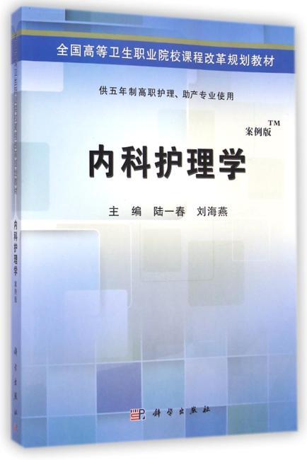 内科护理学(五年制高职)