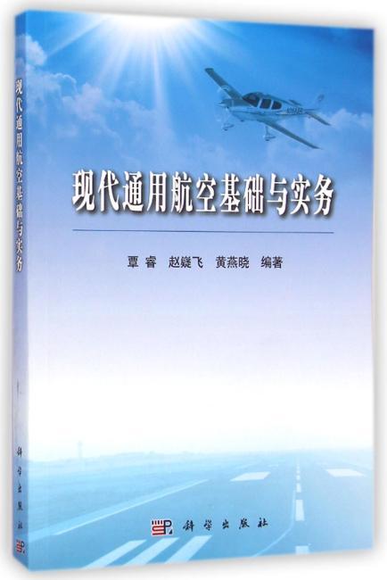 现代通用航空基础与实务