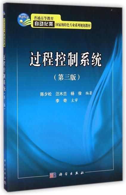 过程控制系统(第三版)