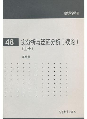 实分析与泛函分析(续论)(上册)