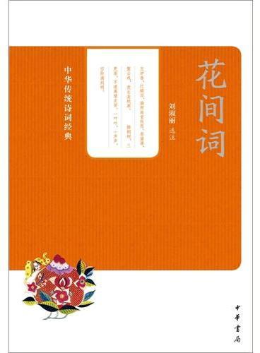 花间词--中华传统诗词经典