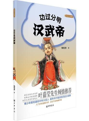 功过分明汉武帝-大名人  小故事