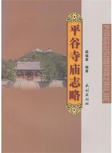 平谷寺庙志略