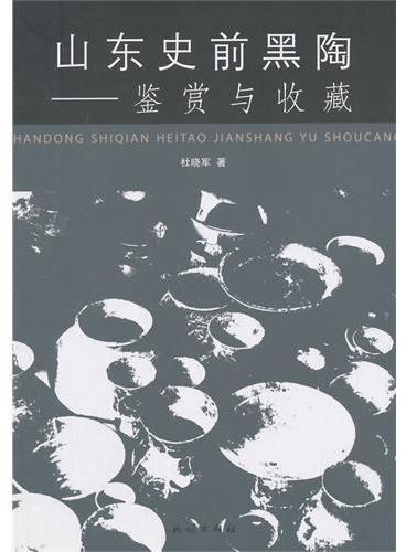 山东史前黑陶:鉴赏与收藏