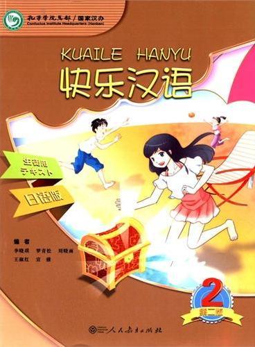 快乐汉语(第二版)第二册日语版
