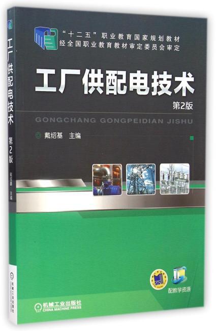 """工厂供配电技术(第2版,""""十二五""""职业教育国家规划教材)"""
