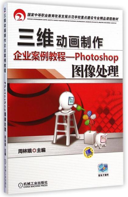三维动画制作企业案例教程 Photoshop图像处理(国家中等职业教育改革发展示范学校重点建设专业精品课程教材)
