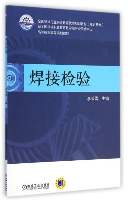 焊接检验(高等职业教育规划教材)