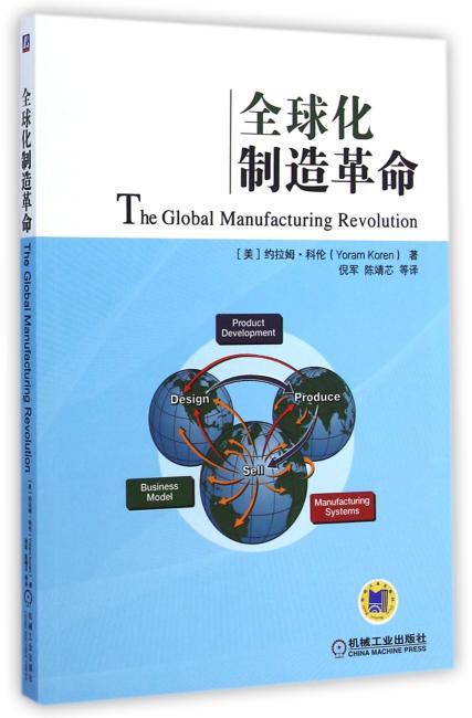 全球化制造革命