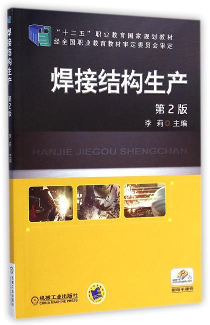 """焊接结构生产(第2版,""""十二五""""职业教育国家规划教材)"""