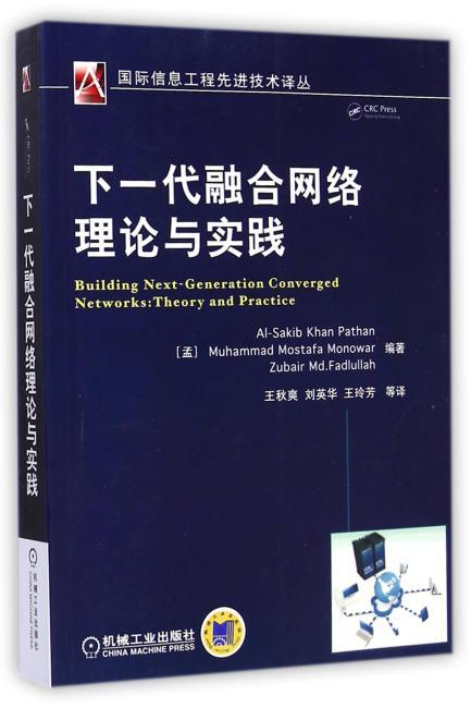下一代融合网络理论与实践(国际信息工程先进技术译丛)