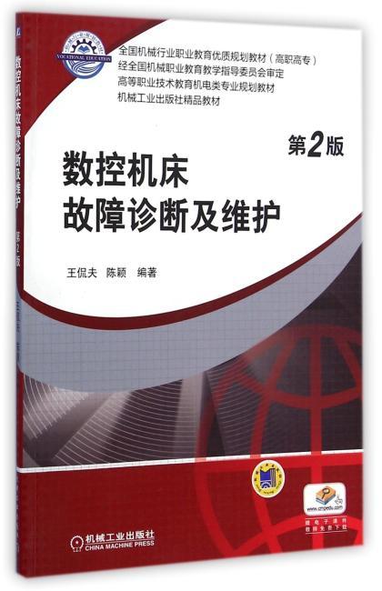 数控机床故障诊断及维护(第2版,高等职业技术教育机电类专业规划教材  机械工业出版社精品教材)