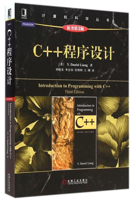 C++程序设计(原书第3版,保持了Daniel Liang博士系列丛书中一贯的标志性的教与学的哲学:以实例教,由实践学,通过大量实例阐明基本的C++特性,使读者通过实践高效学习)