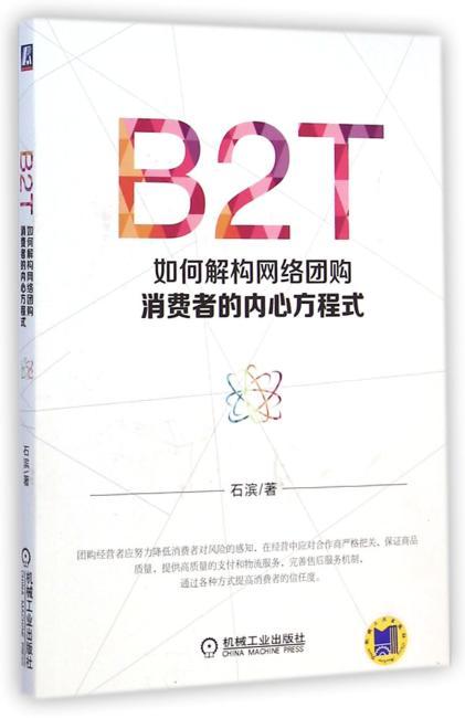 B2T:如何解构网络团购消费者的内心方程式