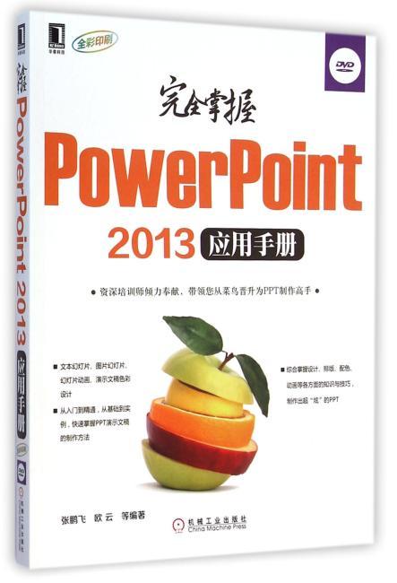 完全掌握PowerPoint 2013应用手册