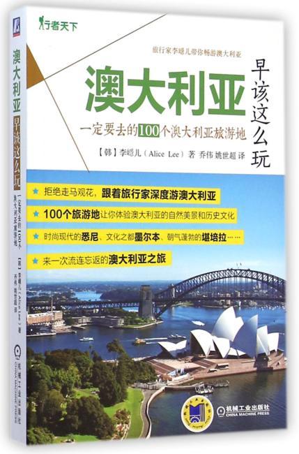 澳大利亚早该这么玩:一定要去的100个澳大利亚旅游地