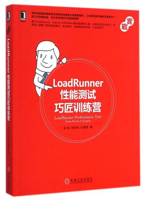 LoadRunner性能测试巧匠训练营(软件性能测试领域具有突破性创新意义的重要著作,三位资深软件测试专家多年一线工作经验结晶,业内多位测试专家联袂推荐)