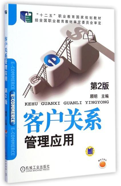 """客户关系管理应用(第2版,""""十二五""""职业教育国家规划教材)"""