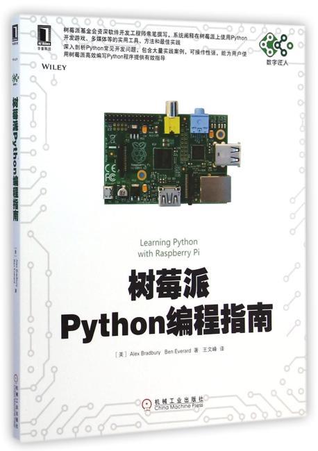 树莓派Python编程指南(树莓派基金会资深软件开发工程师亲笔撰写,系统阐释在树莓派上使用Python开发游戏、多媒体等的实用工具、方法和最佳实践)