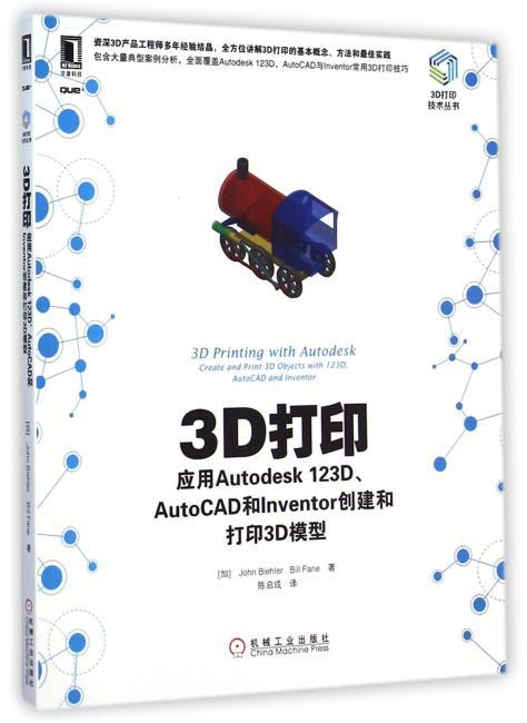 3D打印:应用Autodesk 123D、AutoCAD和Inventor创建和打印3D模型(资深3D产品工程师多年经验结晶,全方位讲解3D打印的基本概念、方法和最佳实践,配有大量典型案例分析)