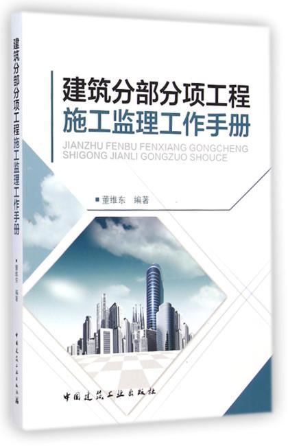 建筑分部分项工程施工监理工作手册