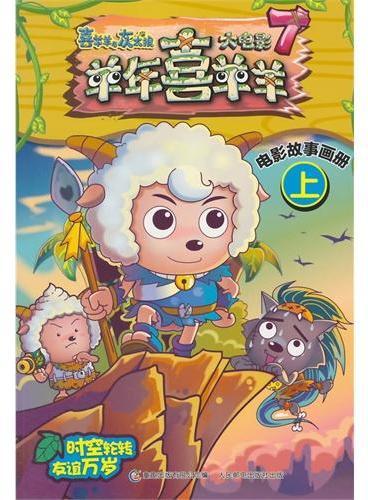 喜羊羊与灰太狼大电影7羊年喜羊羊 电影故事画册1