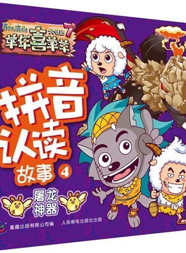 喜羊羊与灰太狼大电影7羊年喜羊羊拼音认读故事4-屠龙神器