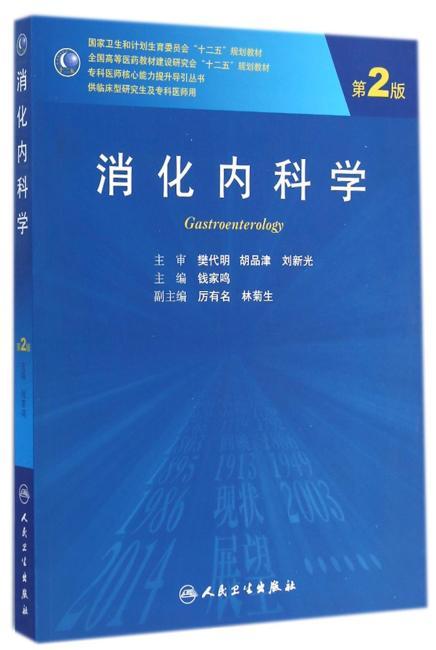 消化内科学(第2版)