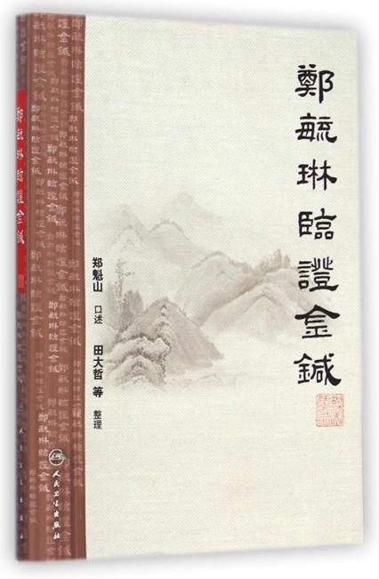 郑毓琳临证金针