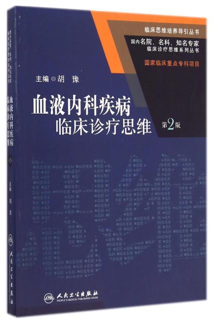 血液内科疾病临床诊疗思维(第2版)
