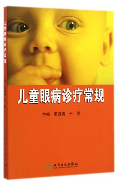 儿童眼病诊疗常规