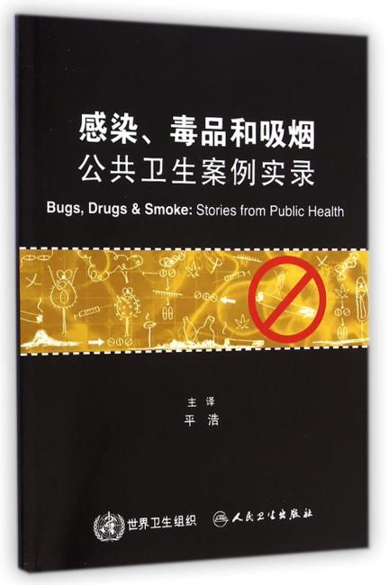 感染、毒品和吸烟:公共卫生案例实录(翻译版)