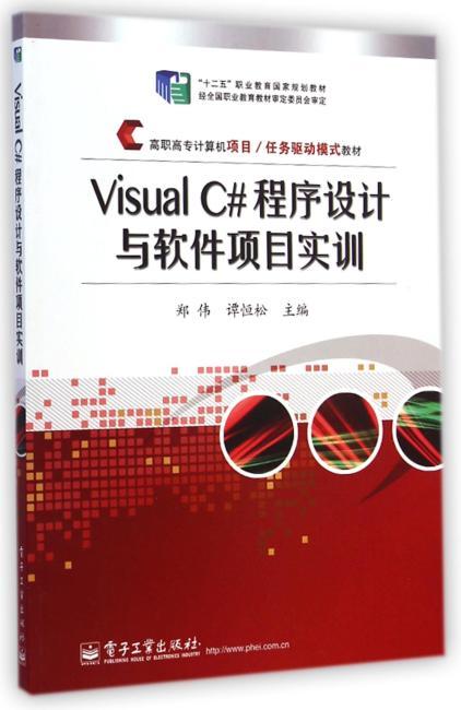Visual C#程序设计与软件项目实训