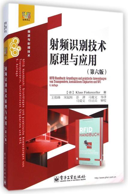 射频识别技术原理与应用(第六版)
