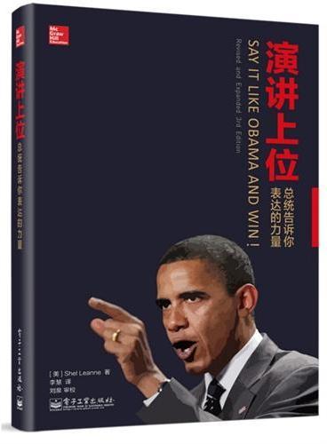 演讲上位:总统告诉你表达的力量