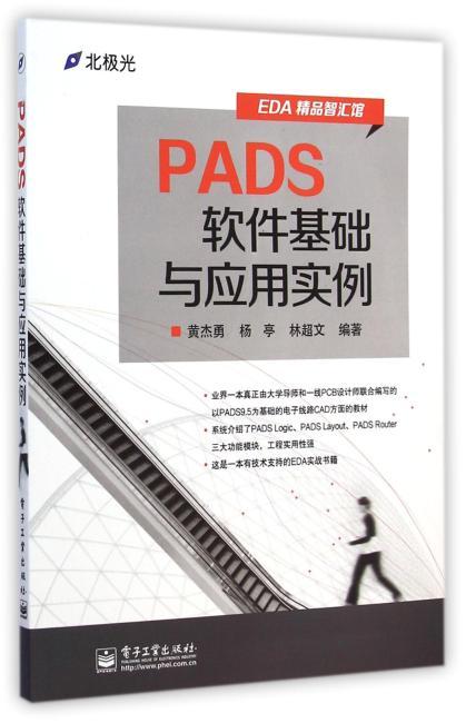 PADS软件基础与应用实例