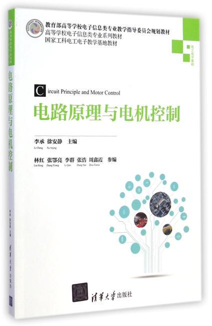 电路原理与电机控制(高等学校电子信息类专业系列教材)