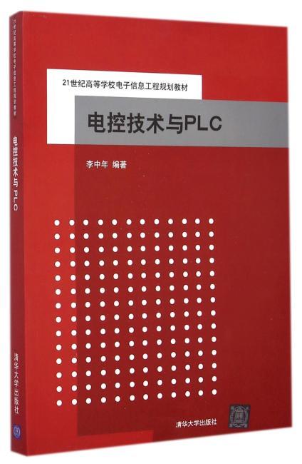 电控技术与PLC(21世纪高等学校电子信息工程规划教材)