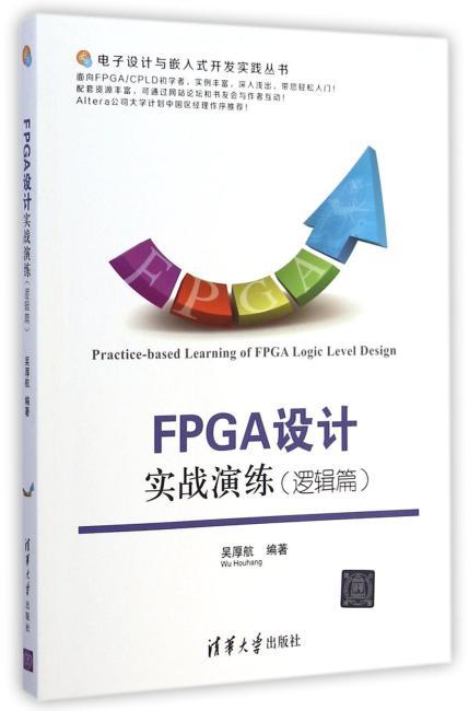 FPGA设计实战演练(逻辑篇)(电子设计与嵌入式开发实践丛书)