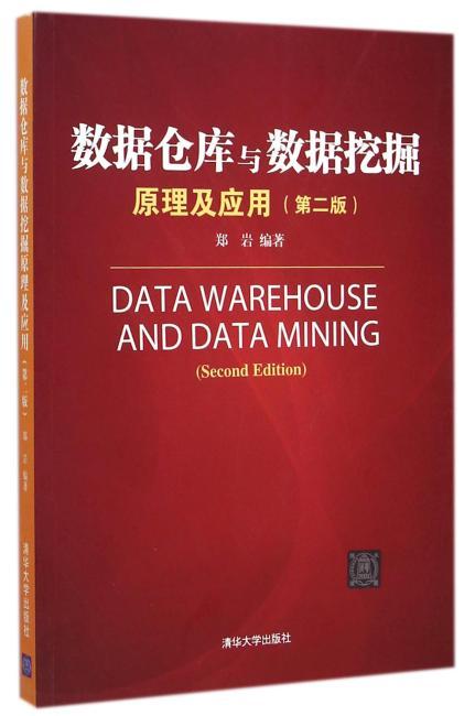 数据仓库与数据挖掘原理及应用(第二版)