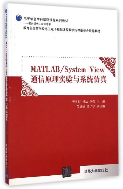 Matlab/System View 通信原理实验与系统仿真(电子信息学科基础课程系列教材)