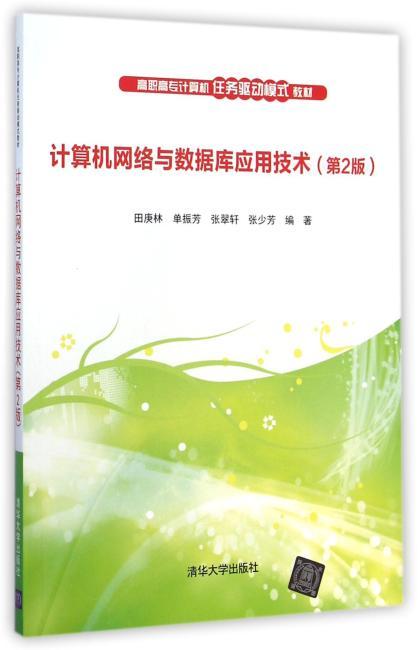 计算机网络与数据库应用技术(第2版)(高职高专计算机任务驱动模式教材)