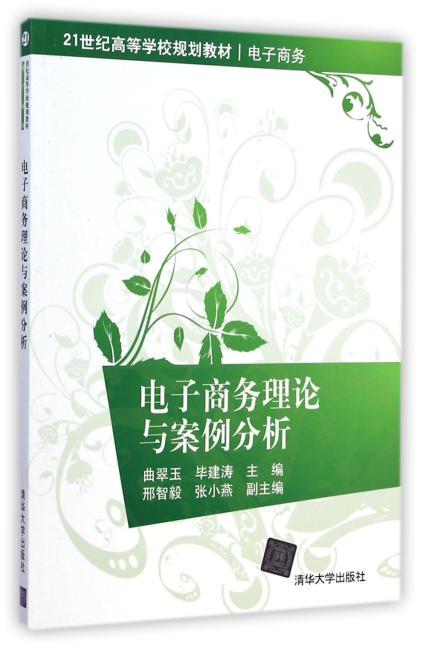 电子商务理论与案例分析(21世纪高等学校规划教材·电子商务)