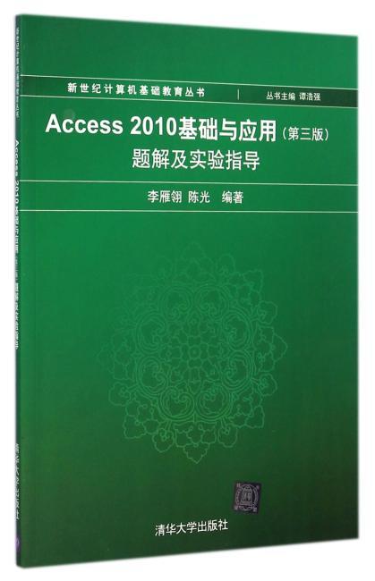 Access 2010基础与应用(第三版)题解及实验指导(新世纪计算机基础教育丛书(谭浩强主?
